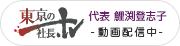 「東京の社長.tv」株式会社フォー・レディー 鯉渕 登志子インタビュー