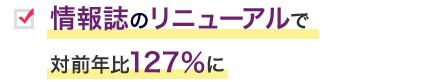 最初の情報誌で対前年比127%に
