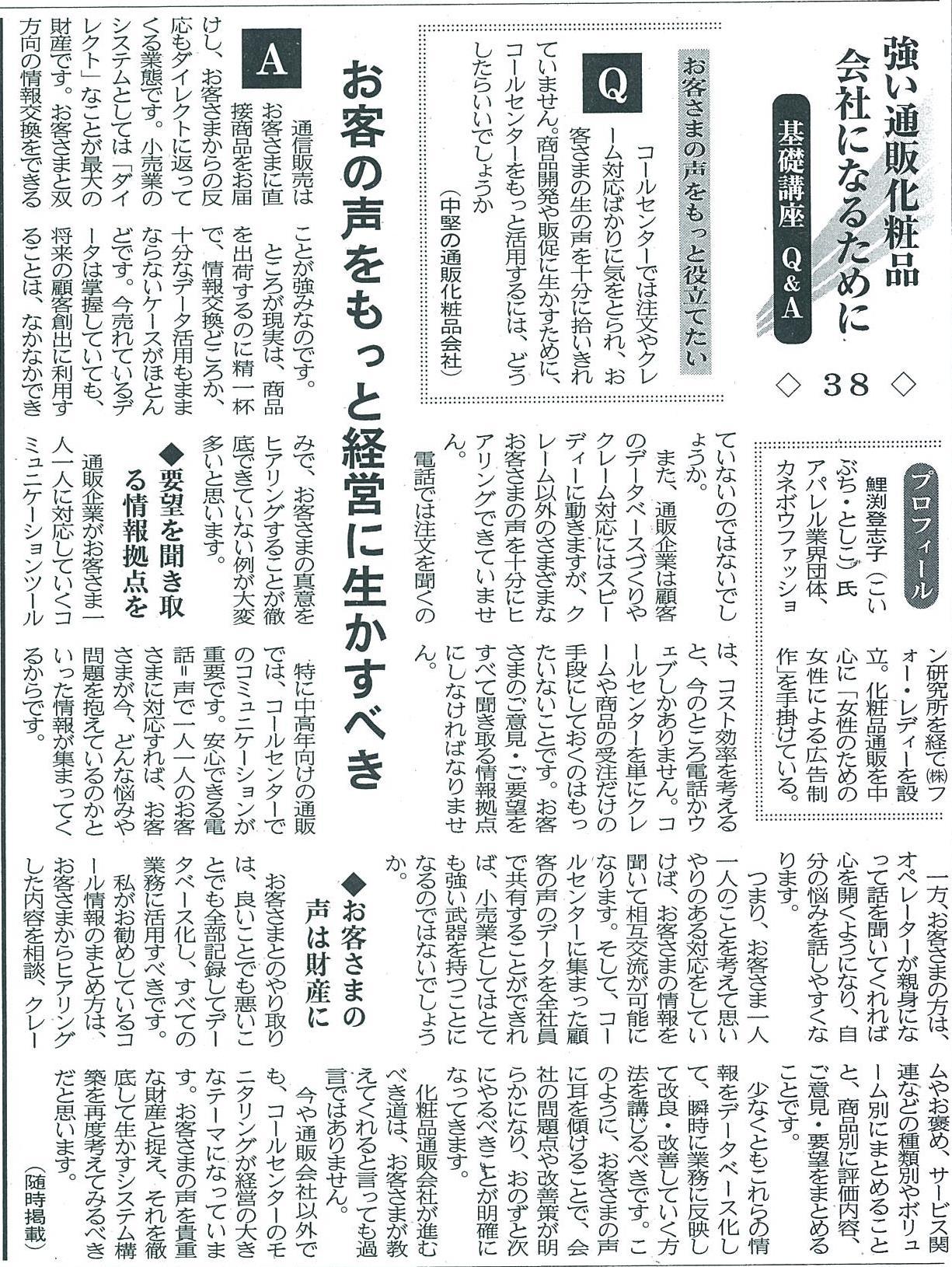 週刊粧業38