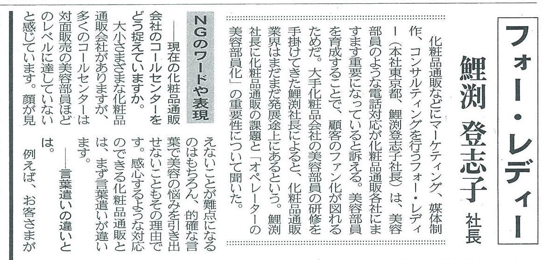 0202掲載_日本流通産業新聞(インタビュー)